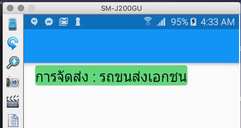 Screen Shot 2563 04 23 at 043323